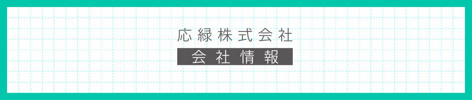 応緑株式会社 会社情報