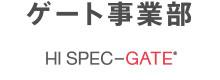ゲート事業部 HI-SPEC GATE