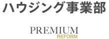 ハウジング事業部 PREMIUM REFORM