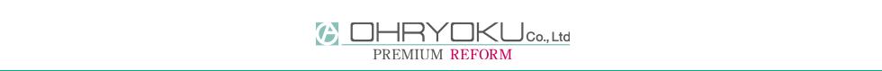 OHRYOKU Co.,Ltd. premium reform プレミアム・リフォーム